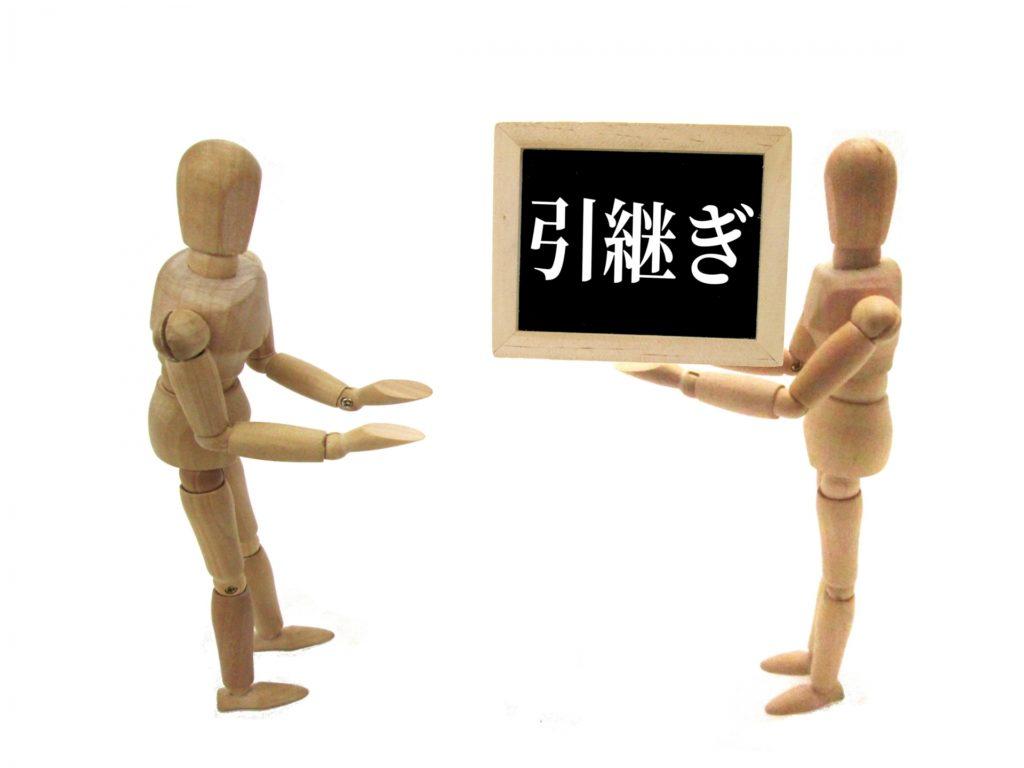 オーナー社長が悩むスムースに事業承継をする方法